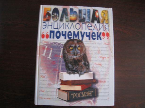 """Большая энциклопедия """" почемучек """""""