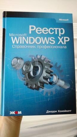 Книга - Реестр Microsoft Windows XP - Джерри Хонейкатт