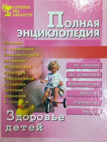 Книга енциклопедия «Здоровье детей», дитяче здоров'я