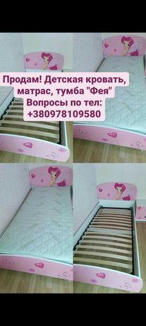 Кровать, матрас, тумба