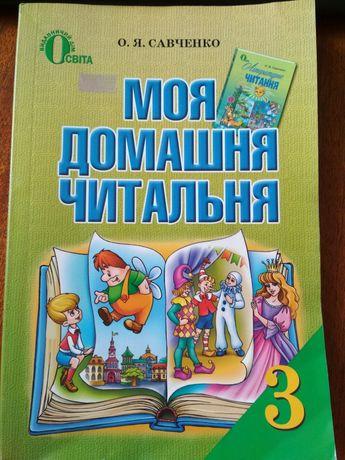 Моя домашня читальня Савченко 2-3 класи