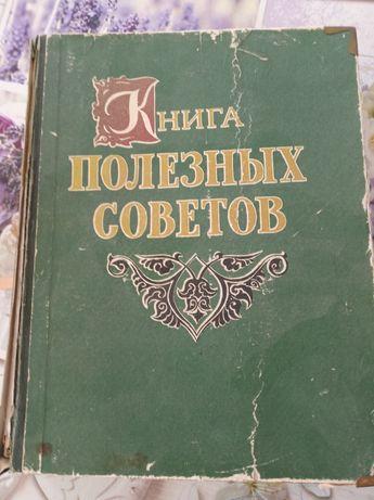 Книга полезных советов, 1958