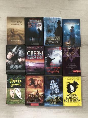Путешествия, женские романы, современные книги. Любая за 40 грн
