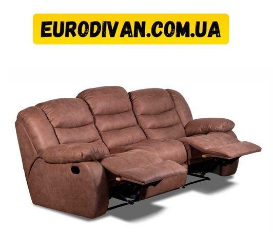 3местный диван с реклайнером Манхэттен. Меблі релакс. Доставка по Укр