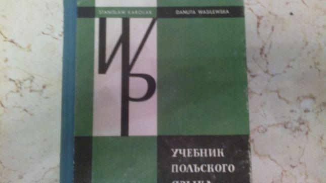 Учебник польского языка для начинающих