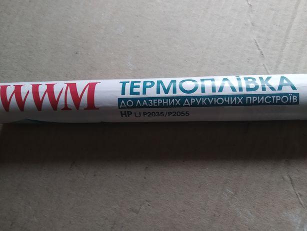 Термоплівка WWM HP 2035/2055
