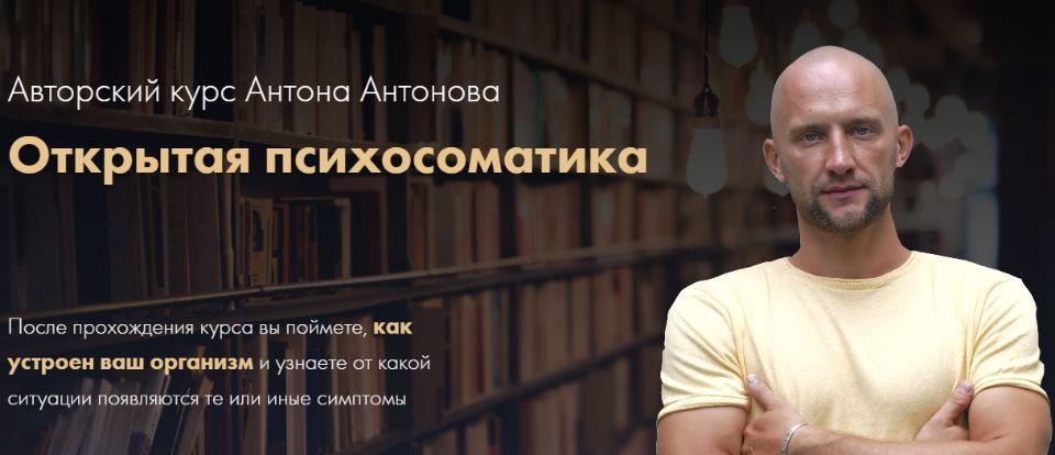 Открытая психосоматика Антон Антонов Киев - изображение 1