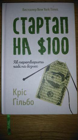 Книга «Стартап на 100$»