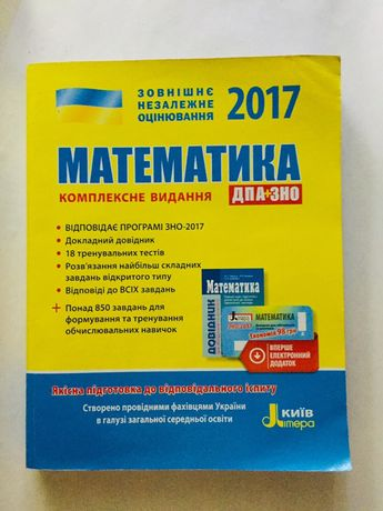 Математика ЗНО+ДПА 2017