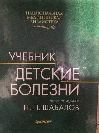 Продам учебник «Детские болезни»