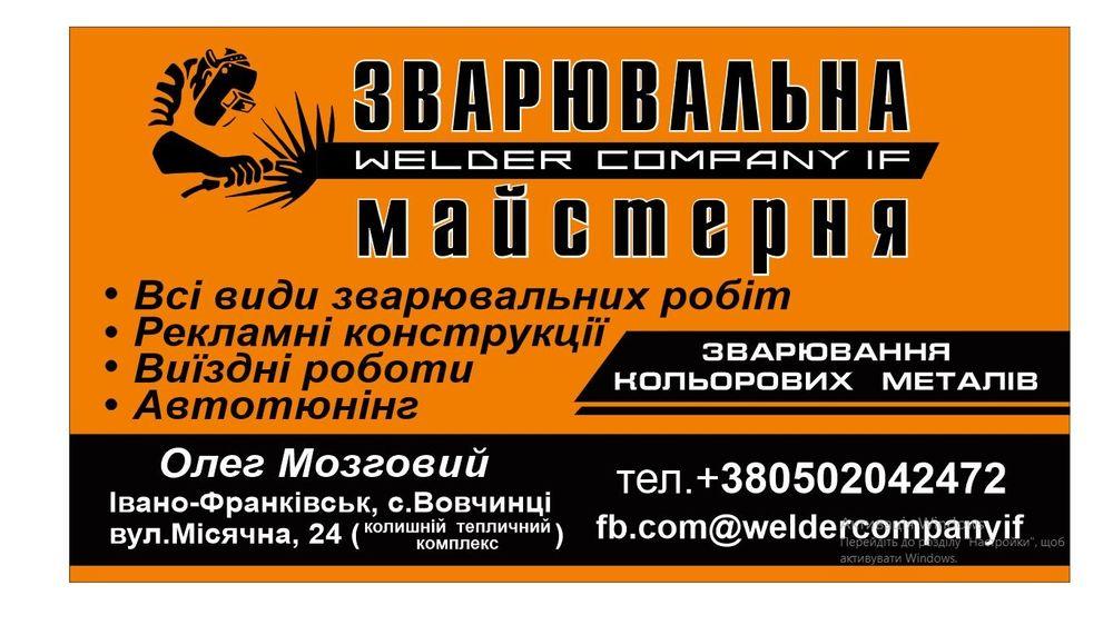 Автотюнінг, автовихлоп, зварювання кол.мет. Ивано-Франковск - изображение 1