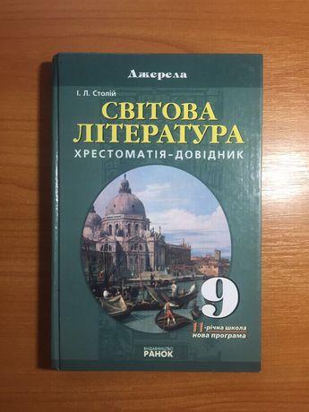 Світова література. Хрестоматія. 9 клас