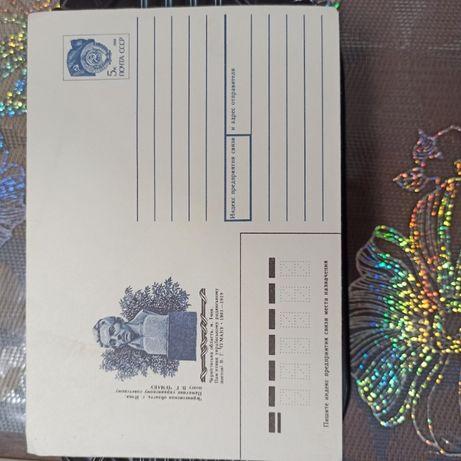 Конверт почтовый чистый новый СССР 1991 г Памятник поэту Чумаку