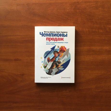 Мэтью Диксон Чемпионы продаж Книга