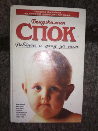 Ребенок и уход за ним - Спок