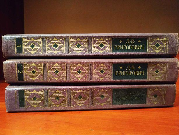 Д. В. Григорович, Сочинения в 3-х томах (три книги).