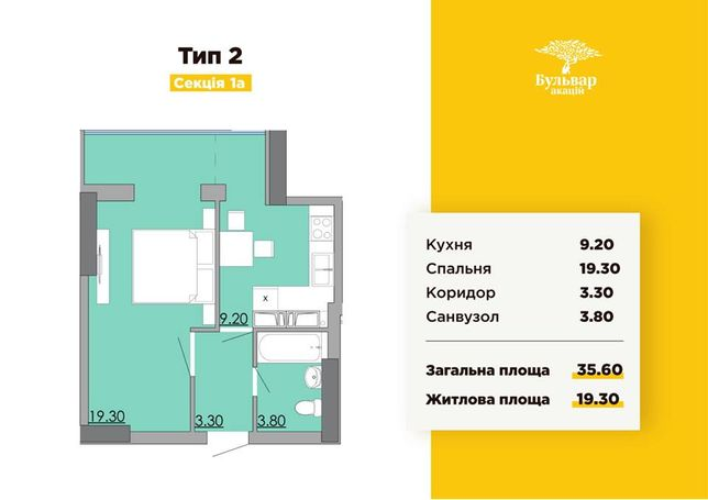 1-к квартира в Малиновском районе Новый дом! Сдача в этом году!