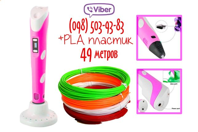 49 м ПЛА пластика 3Д ручка Pen-2 LCD дисплей розовый