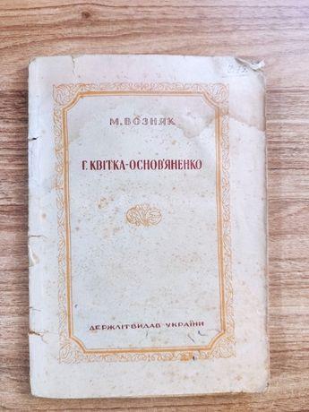 Возняк, Михайло. Григорій Квітка-Основ'яненко 1946 ДЕРЖЛІТВИДАВ