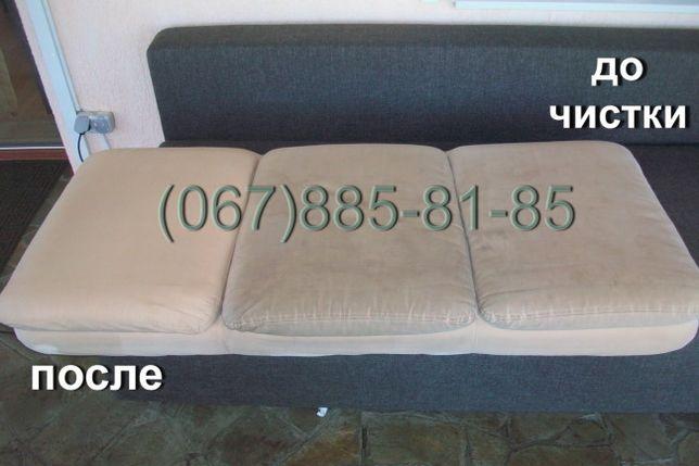 Чистка диванов от 500грн., матрасов от 650грн. Чистка ковров 100грн/м2