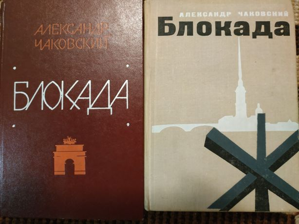 А.Чаковский Блокада книги 1-4