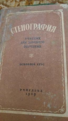 Стенография учебник