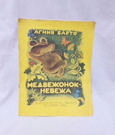 Книжка Агния Барто- Медвеженок невежа.