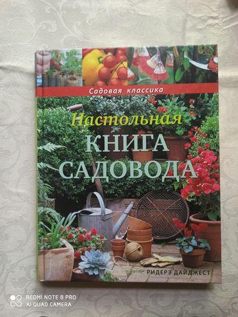 """Новая книга """" Настольная книга садовода"""" Ридерз Дайджест"""