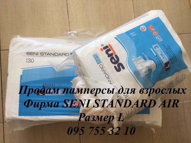 Памперсы для взрослых Seni Standard AIR размер L