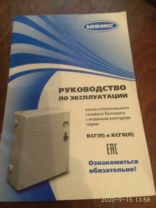 Продам двухконтурный котел Докучаевск - изображение 1
