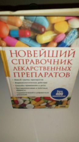 Книгу справочник