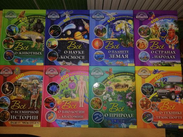 """Продам набор из 8 детских энциклопедий """"Всё о..."""""""