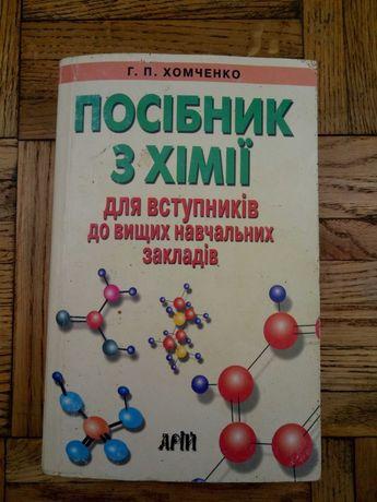 Посібник з хімії Хомченко Г.Л. для ЗНО