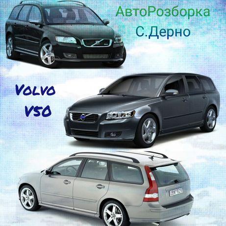Volvo V50/АвтоРозборка/шрот/автозапчастини/б.у/2.0-1.6tdi