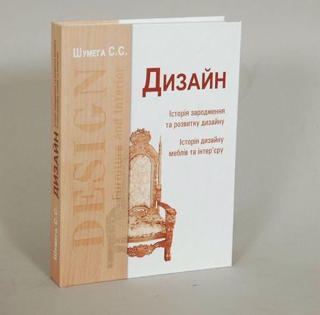 Дизайн. Історія дизайну меблів та інтер'єру. Навчальний посібник