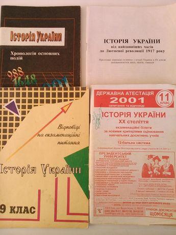 Історія України 9, 11 клас Відповіді на білети, підготовка до іспиту.