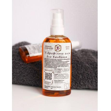 Гидрофильное масло для умывания от GZ 100 мл. Не сушит кожу!
