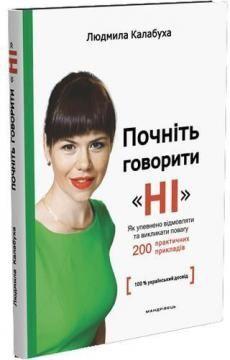 """Людмила Калабуха Почніть говорити """"НІ"""""""