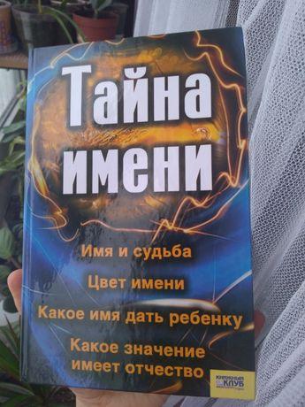 книга Тайна имени и ваша судьба