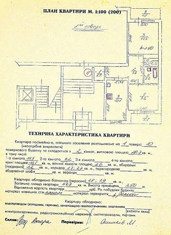Терміново продам 2-кім квартиру м.Львів вул.Миколайчука