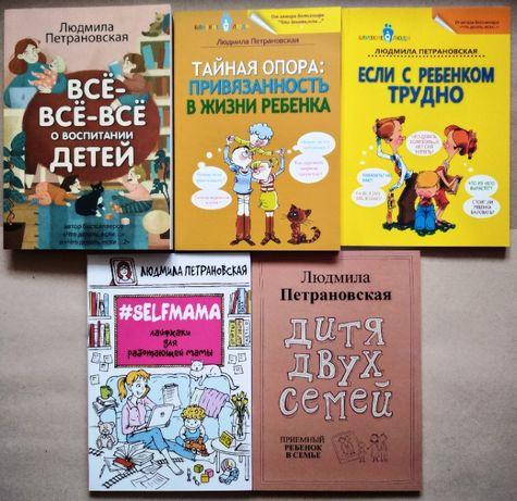 Петрановская Если трудно Тайная опора всё о воспитании детей Selfmama