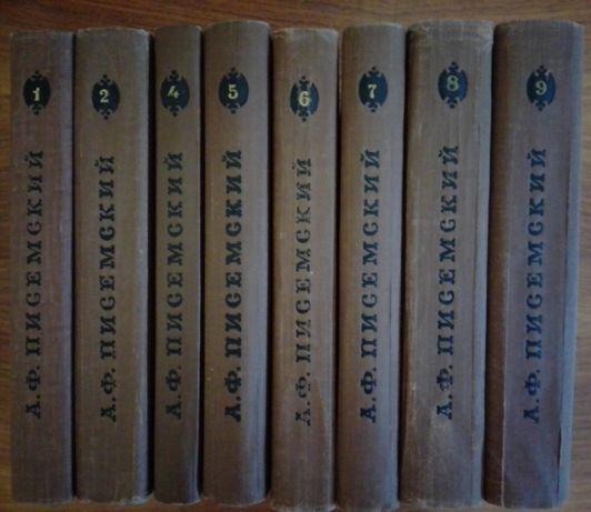 книги художественные, 9- томник, Писемский