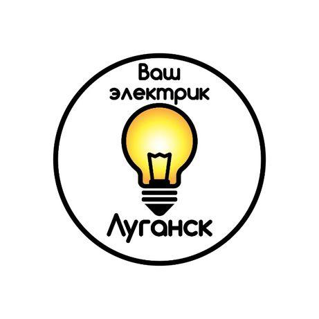 Электрик. Срочный вызов (Луганск +30км), электромонтаж