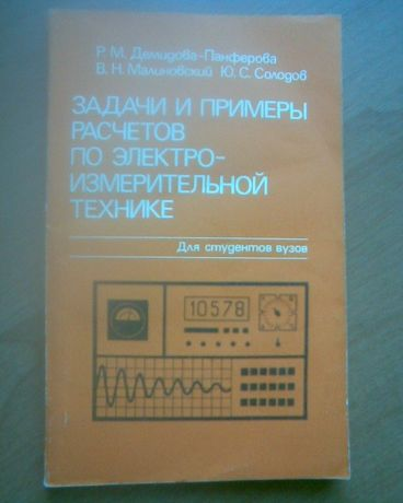 задачи и примеры расчетов по эл.измерительной технике