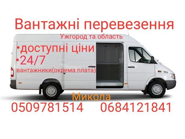 Вантажні перевезення грузоперевозки грузовые перевозки