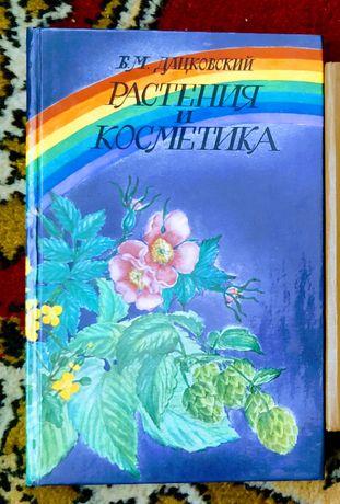 Книга Растения и Косметика (Дацковский)