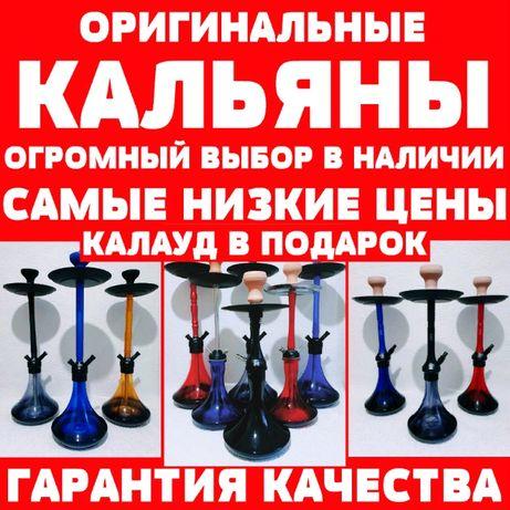 БОЛЬШОЙ ВЫБОР ! Фирменные КАЛЬЯНЫ по самой НИЗКОЙ ЦЕНЕ в Луганске !