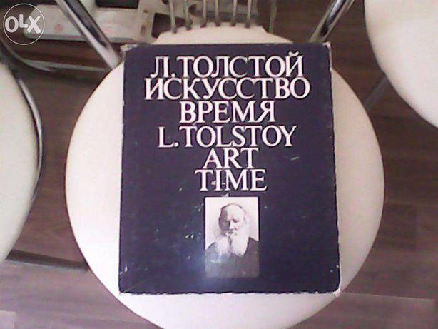 """Издание """"Л.Н.Толстой.Искусство.Время"""", 1981 г."""