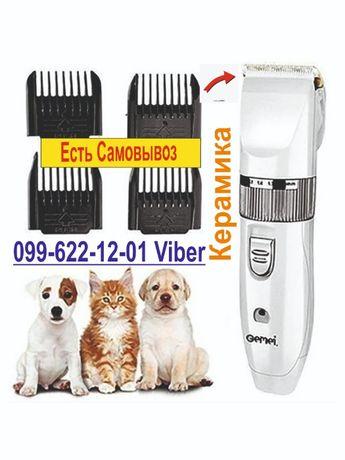 Профессиональная машинка для стрижки животных Собак и котов (Керамика)