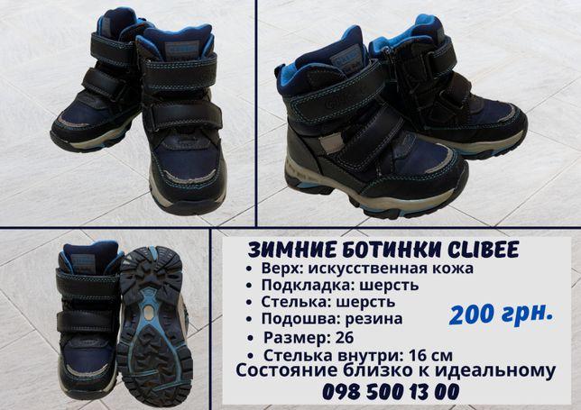 Ботинки зимние для мальчика 2х-3х лет